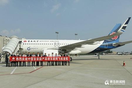 Máy bay có internet vệ tinh tốc độ cao đầu tiên của Trung Quốc